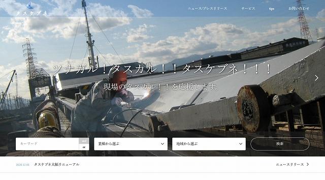 Screenshot_2020-12-22 株式会社タスケブネ taskebune