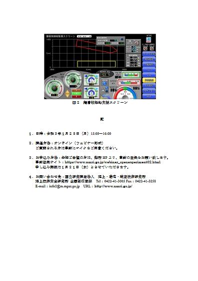 Screenshot_2021-01-21 平成24年7月1日 - press20210115 pdf(1)