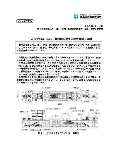 Screenshot_2021-01-21 平成24年7月1日 - press20210115 pdf
