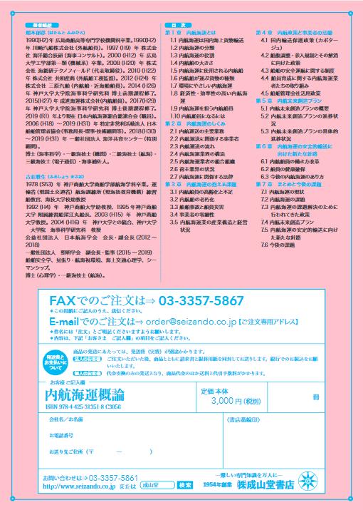 Screenshot_2021-02-05 「内航海運概論」チラシ pdf(1)