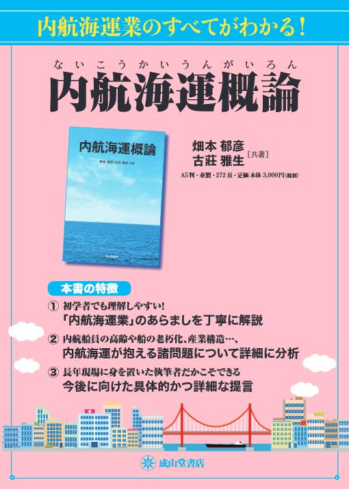 Screenshot_2021-02-05 「内航海運概論」チラシ pdf