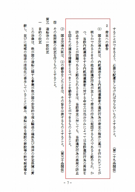 Screenshot_2021-02-08 当該 - 要綱 pdf(1)