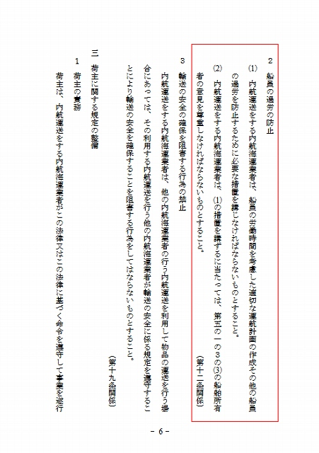 Screenshot_2021-02-08 当該 - 要綱 pdf