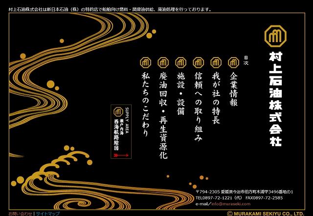 Screenshot_2021-03-05 村上石油株式会社|船舶向け燃料・潤滑油供給(伯方島)