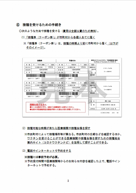 Screenshot_2021-04-13 210408コロナワクチン接種手続き等留意点(お知らせ) pdf(1)