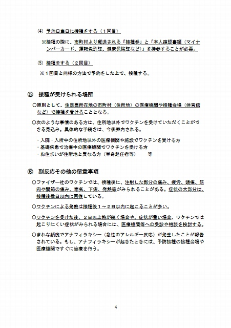 Screenshot_2021-04-13 210408コロナワクチン接種手続き等留意点(お知らせ) pdf(2)