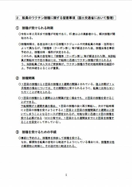 Screenshot_2021-04-13 210408コロナワクチン接種手続き等留意点(お知らせ) pdf(3)