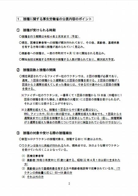 Screenshot_2021-04-13 210408コロナワクチン接種手続き等留意点(お知らせ) pdf