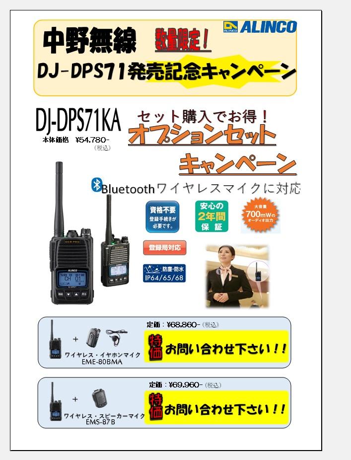 DPS71 チラシ