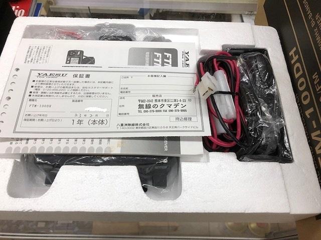 FTM-100DH u5