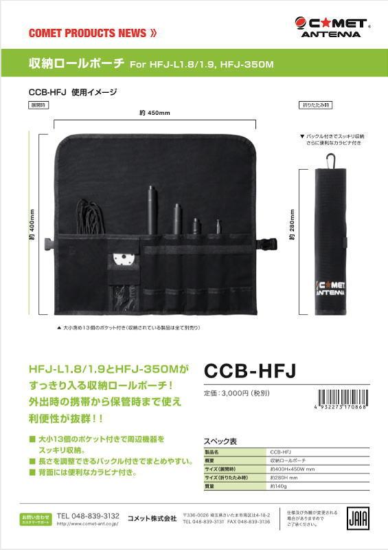 CCB-HFJ.jpg