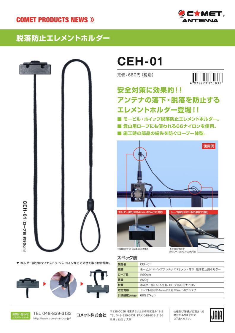 CEH-01.jpg