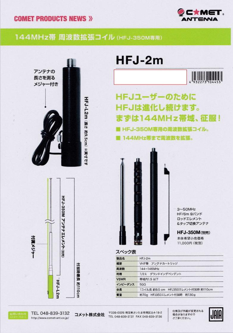 HFJ-2m.jpg