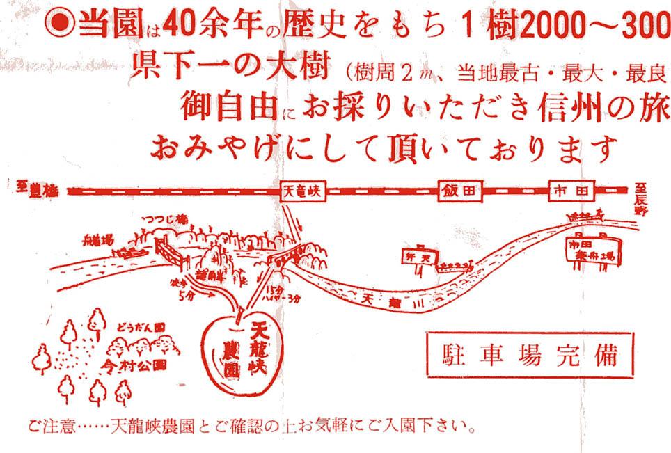 天竜峡マップ 960×645