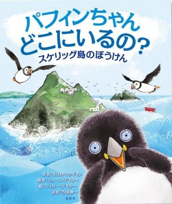 JapanesePufflingBookTitle