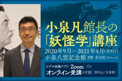 koizumiyakumoyoukaigakulectures0820