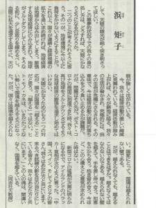 hamanorikokyotoshinbun04203