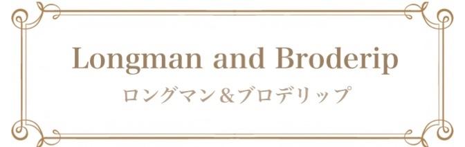 ロングマン&ブロデリップ Longman and Broderip