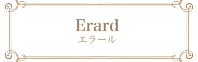 Erard エラール