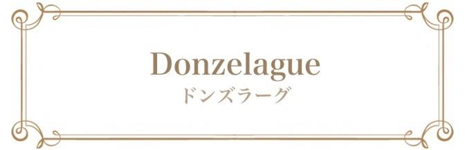 Donzelague ドンズラーグ