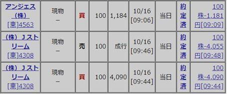 キャプチャ 10 16 b_r