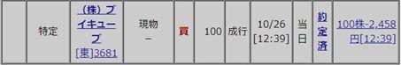 キャプチャ 10 26 c_r