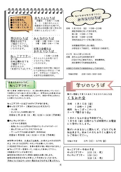 202101ura(改)