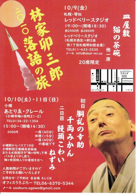 卯三郎2020 あとりゑ・クレール