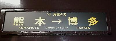 無限列車SL鬼滅の刃