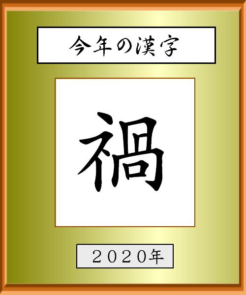 今年の漢字 予想