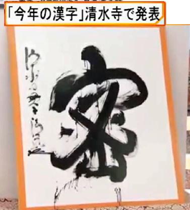 今年の漢字2020「密」