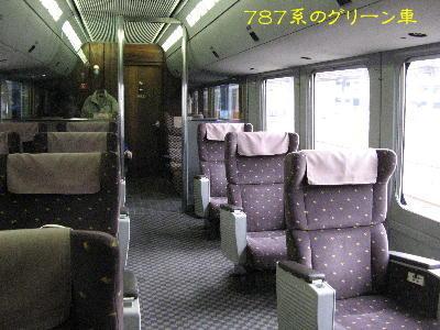 787系グリーン車