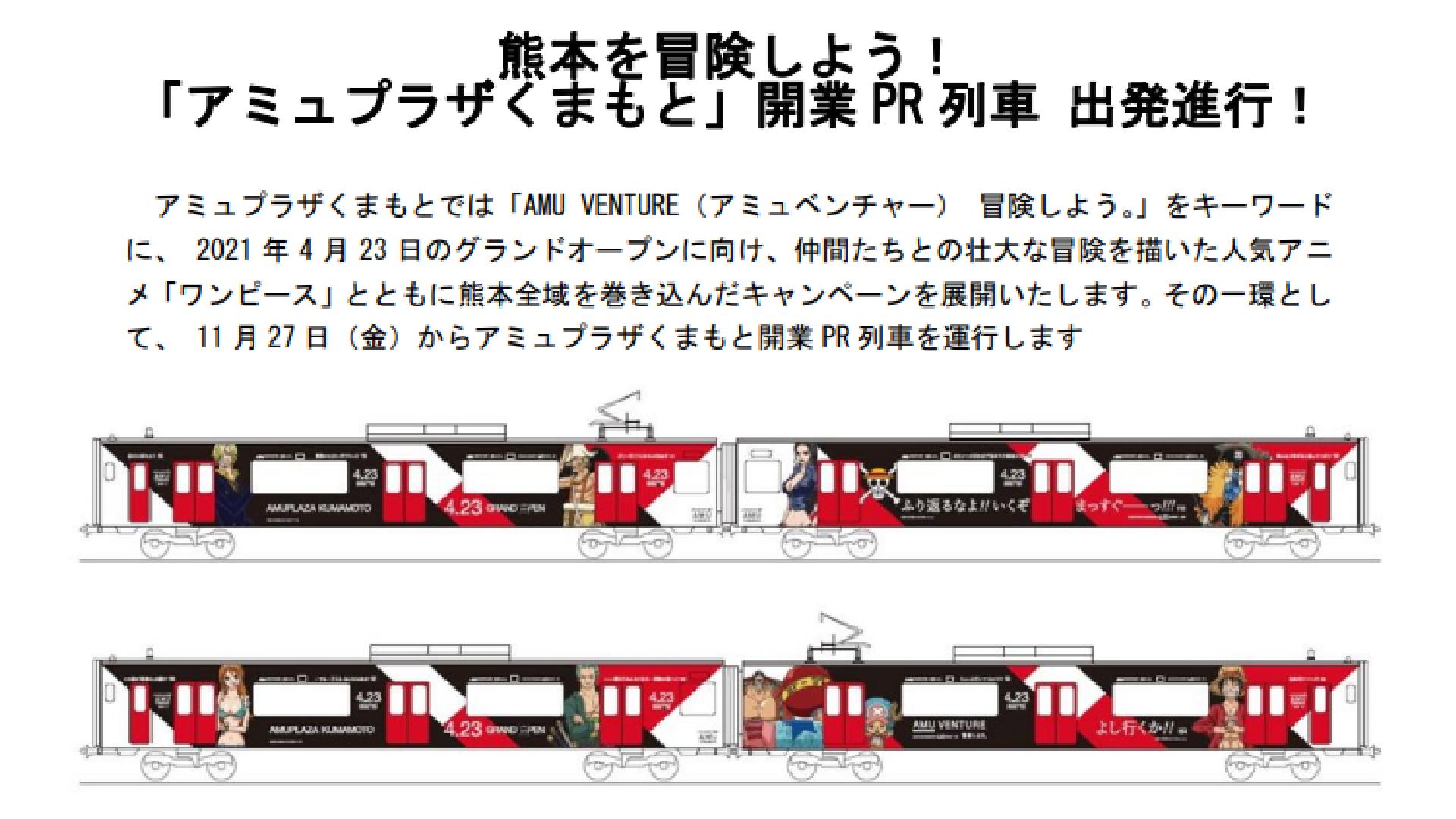 815系ワンピースラッピング電車