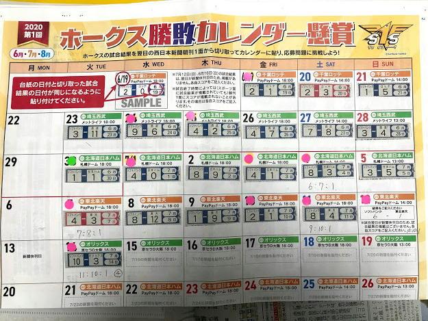 ホークスカレンダー