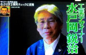 水戸岡さん