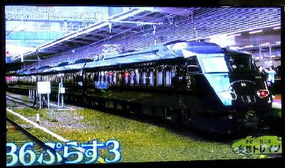 観光列車36ぷらす3