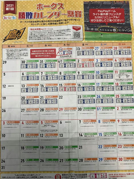 ホークス勝敗カレンダー2021