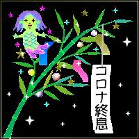 コロナ終息七夕イラスト