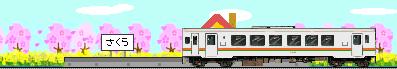 名松線イラスト