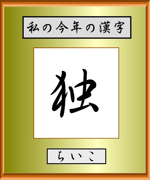 私の今年の漢字