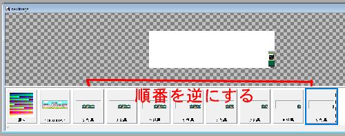 GIFアニメ作り方