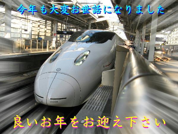 shinkansen-tsubame_202012300615043bd.jpg
