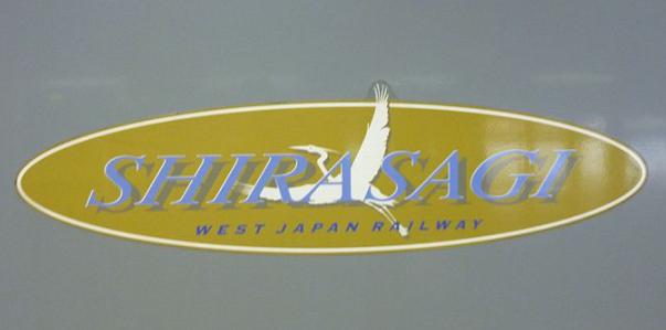shirasagi-logo.png