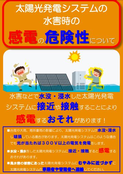 太陽光パネルと感電