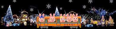 うさぎ電車クリスマス