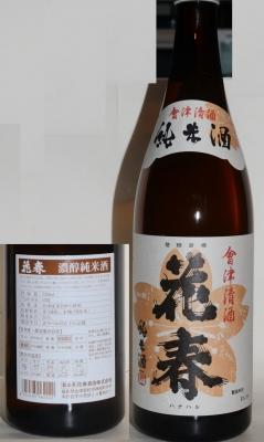 hanaizumi-junmai01.jpg