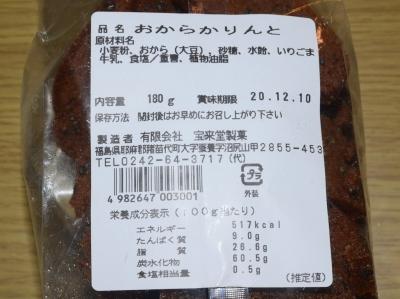 houraido-karinto02.jpg