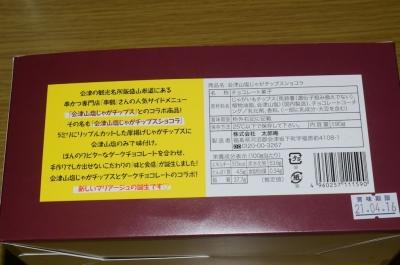 jagasyokora02.jpg