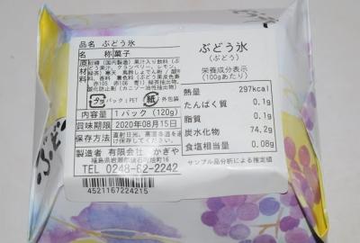 kagiya24.jpg