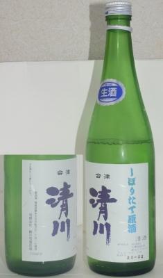 kiyokawa01.jpg
